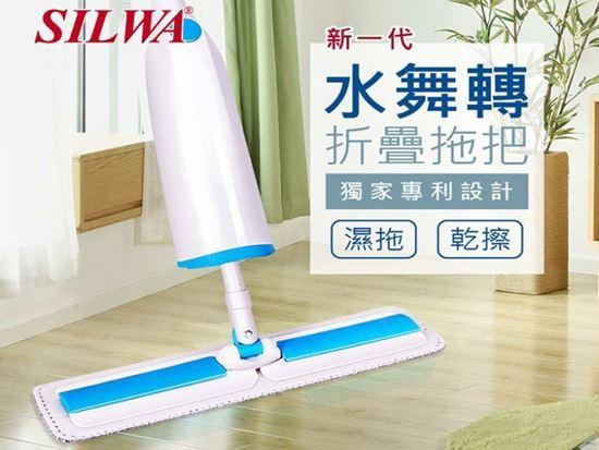圖片 瑞元-SILWA西華水舞轉折疊拖把(兩支組)