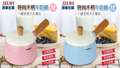 圖片 瑞元-SILWA時尚木柄牛奶鍋[兩只組]