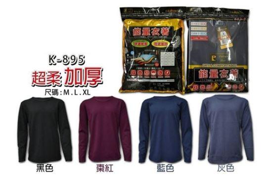 K895超柔加厚能量保暖衣-男(M-XL)