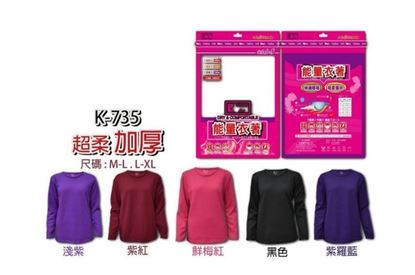 K735 超柔加厚能量保暖衣-女 M-XL