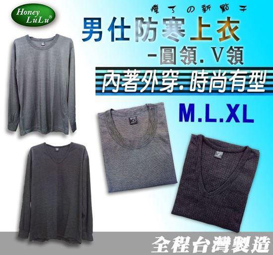 圖片 125-985.125-988男仕防寒上衣-(圓領、V領)M-XL