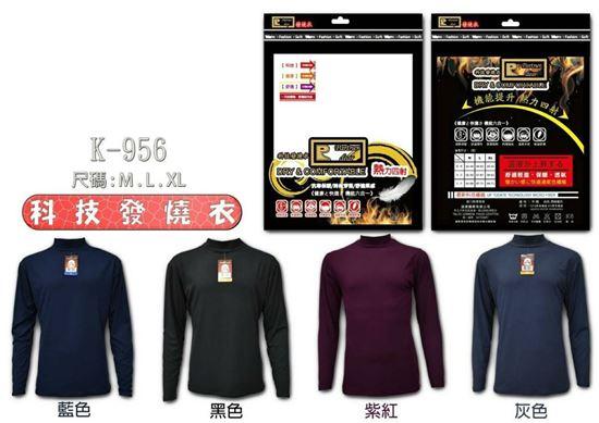 圖片 K956科技發燒衣-男立領M-XL