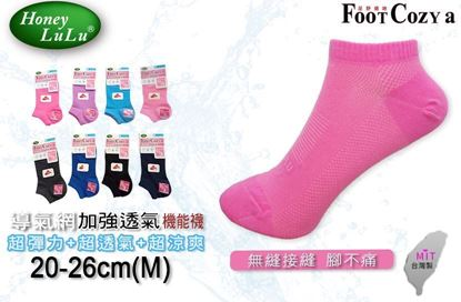 圖片 H315萊卡透氣船型襪