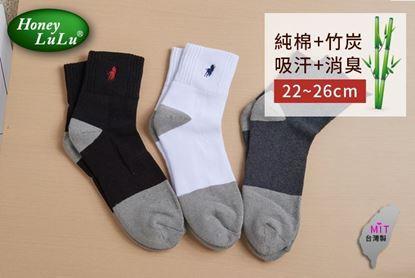 圖片 P109 POLO竹炭氣墊12襪(22-26CM)