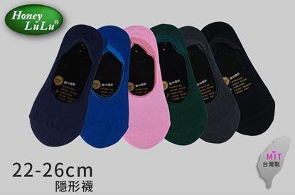 圖片 H550 細針女款底口專利防滑隱形襪 (22-26CM)