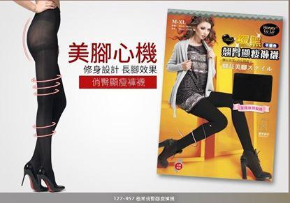 圖片 127-957 極黑俏臀顯瘦褲襪