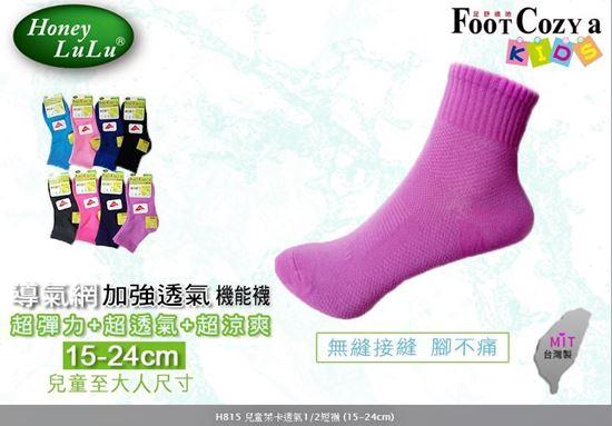 圖片 H815 兒童萊卡透氣1/2短襪 (15-24CM