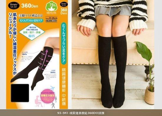 圖片 93-941 棉質健康機能360D中統襪