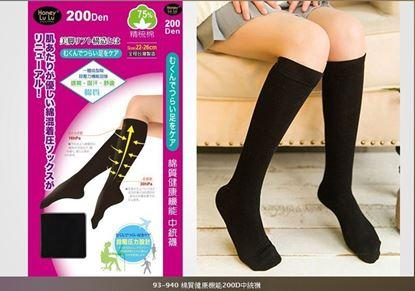 圖片 93-940 棉質健康機能200D中統襪