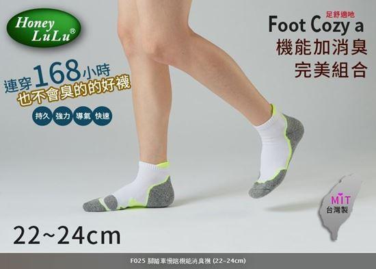 圖片 F025、F030 腳踏車慢跑機能消臭襪