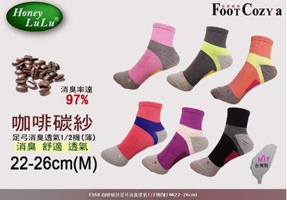 圖片 F368 咖啡碳紗足弓消臭透氣1/2襪(薄) M(22-26CM)