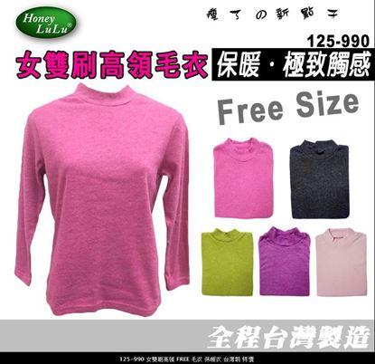 圖片 125-990 女雙刷高領 FREE 毛衣 保暖衣 台灣製