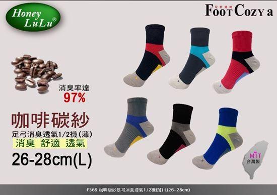 圖片 F369 咖啡碳紗足弓消臭透氣1/2襪(薄) L(26-28CM)
