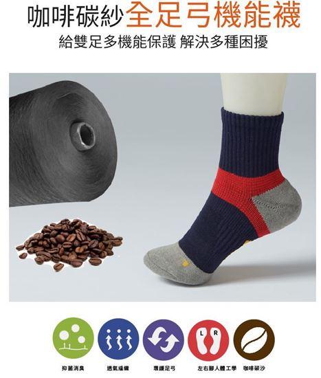 圖片 C400 咖啡碳紗氣墊足弓1/2襪 (24~28CM)