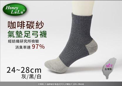 圖片 C400-1 咖啡碳紗氣墊足弓1/2襪加大 (24-28CM)