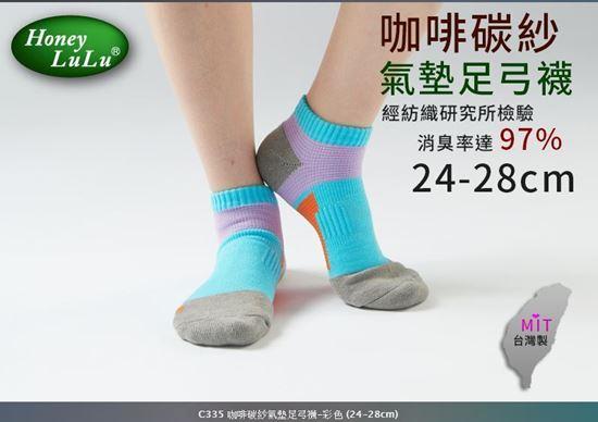 圖片 C335 咖啡碳紗氣墊足弓襪-彩色 (24-28CM)