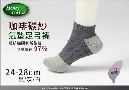 圖片 C335-1 咖啡碳紗氣墊足弓襪-素色 (24-28CM)
