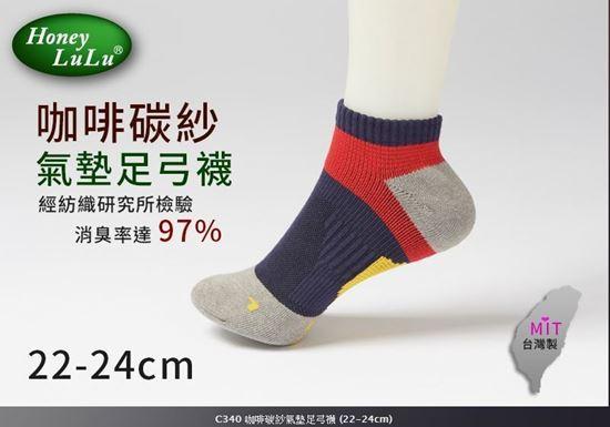 圖片 C340 咖啡碳紗氣墊足弓襪 (22-24CM)