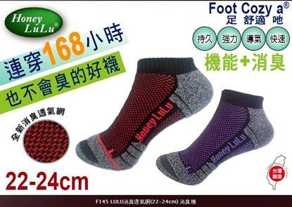 圖片 F145 LULU消臭透氣網(22-24CM) 消臭襪