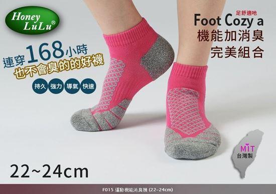 圖片 F015 運動機能消臭襪 (22-24CM)