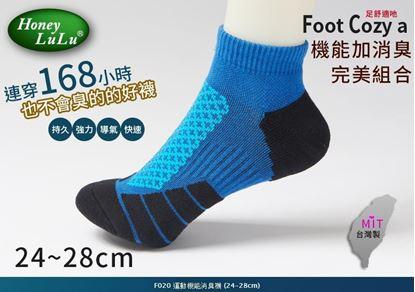 圖片 F020 運動機能消臭襪 (24-28CM)