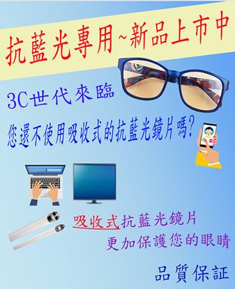 圖片 篙鼎光學-抗藍光+抗UV400眼鏡(成人款)