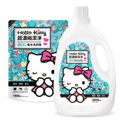 圖片 Hello Kitty超濃縮潔淨小蒼蘭香水洗衣精