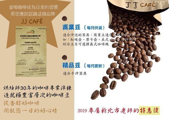圖片 JJ cafe-商業豆