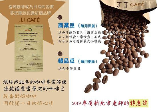 圖片 JJ cafe-精品豆