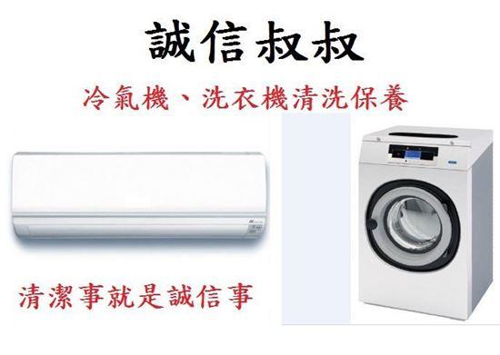 圖片 誠信叔叔-冷氣機、洗衣機清洗保養