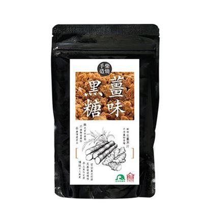 圖片 樸活-柴燒手造薑味黑糖 80g/250g