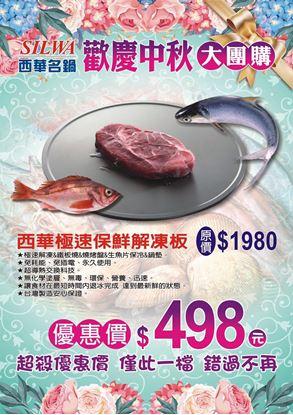 圖片 【歡慶中秋大特價】SILWA極速解凍燒烤兩用盤