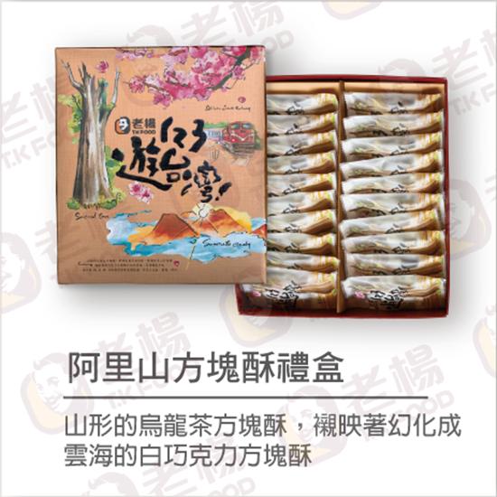 圖片 老楊-阿里山方塊酥禮盒