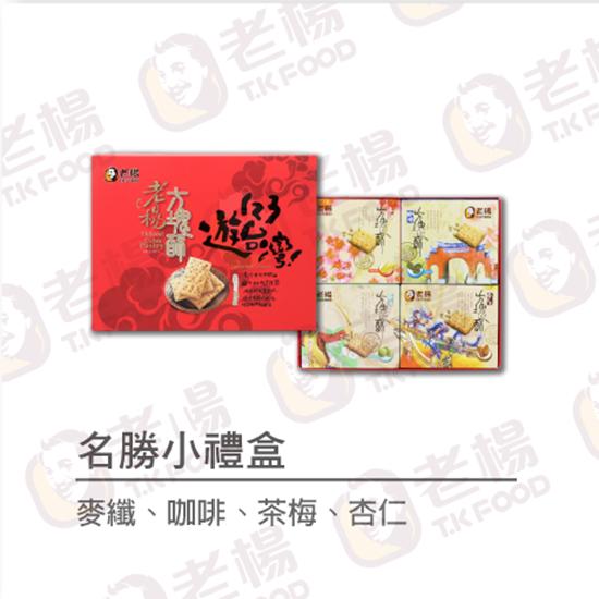 圖片 老楊-名勝小禮盒