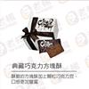 圖片 老楊-典藏巧克力方塊酥
