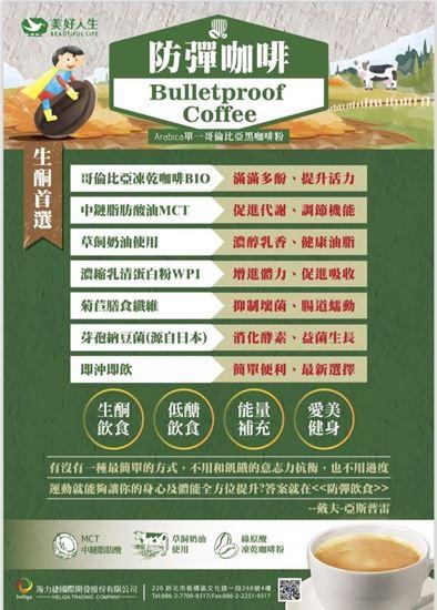 圖片 美好人生-防彈咖啡(綠盒)10包/盒
