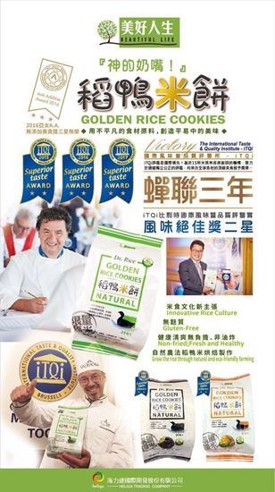 圖片 美好人生-Dr. Rice稻鴨米餅 10包/箱
