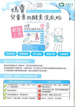圖片 美好人生-媽寶兒童專用洗衣粉 800g/盒