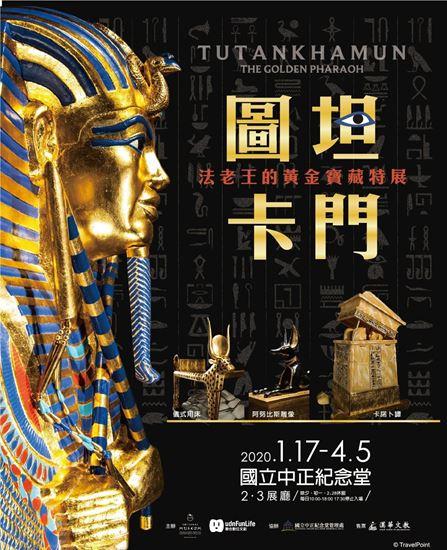 圖片 圖坦卡門-法老王的黃金寶藏特展