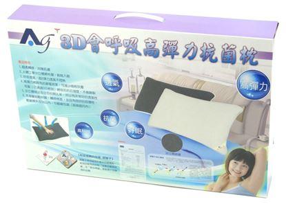 圖片 3D會呼吸高彈力抗菌枕