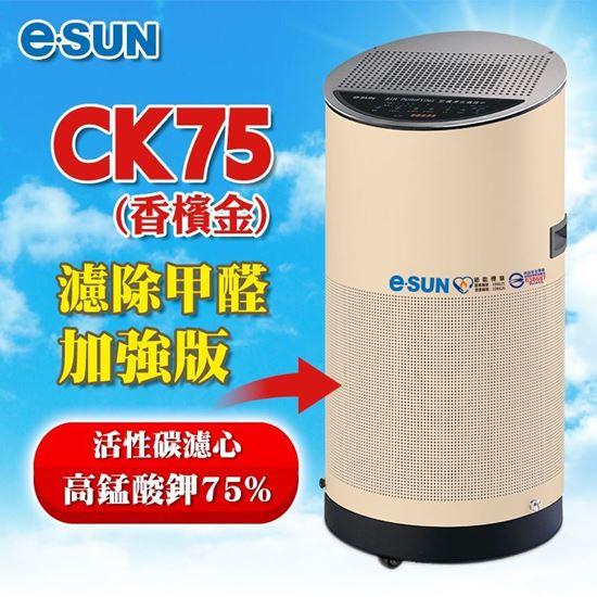 圖片 e.sun醫用級空氣淨化機-CK75加強版(香檳金)