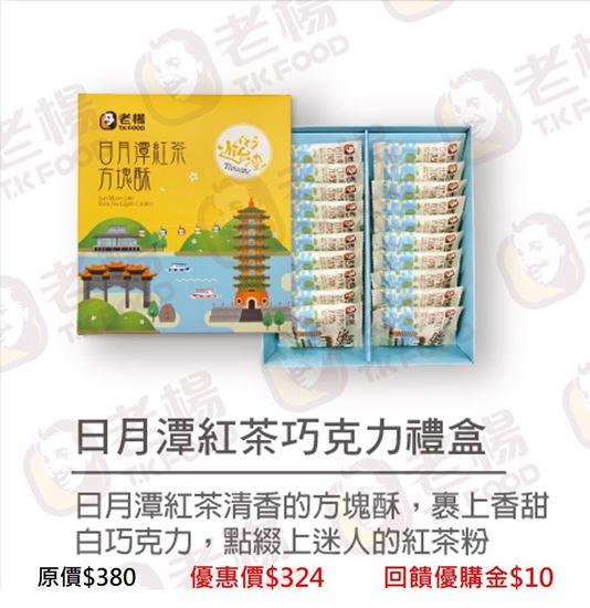 圖片 老楊-日月潭紅茶巧克力禮盒