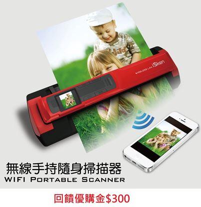 圖片 【年終優惠】iSKEN專業版WiFi分離式手持隨身掃描器(型號:W4GD)