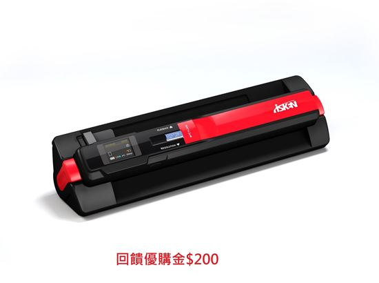 圖片 【年終優惠】iSKEN專業版二合一掃描器(型號:T4ED)