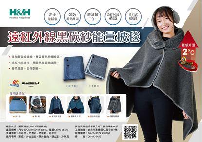 圖片 遠紅外線黑碳紗能量披毯-(藏青藍/尊爵灰)