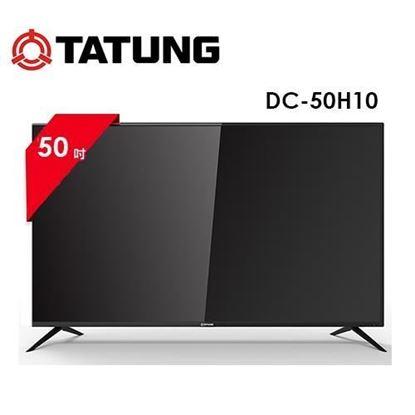 圖片 【TATUNG大同】50吋 LED液晶顯示器+視訊盒 (型號:DC-50H10)