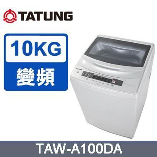 圖片 TATUNG大同洗衣機 10公斤變頻人工智慧洗衣機 (型號:TAW-A100DA)