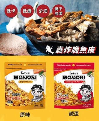 圖片 轟炸脆魚皮-原味/鹹蛋黃味(6包/36包)
