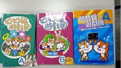 圖片 不插電程式設計Scratch妙妙貓/酷酷貓遊戲國(教材)