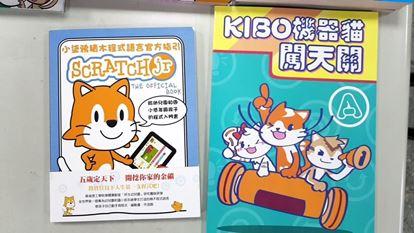 圖片 不插電程式設計KIBO積寶機器貓(教材)